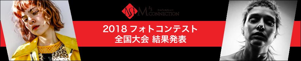 2018フォトコンテスト全国大会 結果発表
