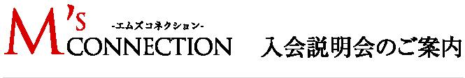 M'sCONNECTION入会説明会のご案内